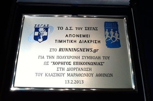 RunningNews.gr πλακέτα Κλασικος Μαραθώνιος